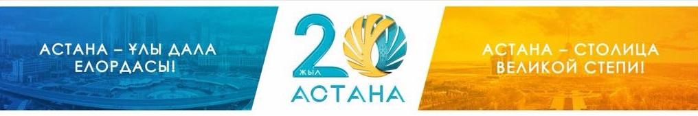 20лет Астана