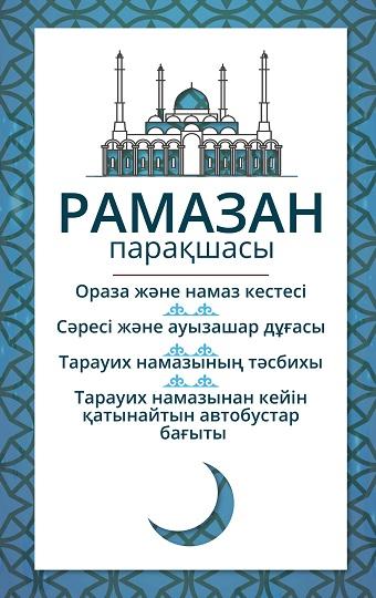 Рамазан парақшасы