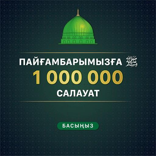 ПАЙҒАМБАРЫМЫЗҒА (С.Ғ.С.) 1 000 000 САЛАУАТ