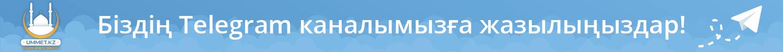 Ummet.kz Telegram канал