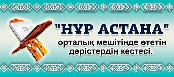 «Нұр Астана» орталық мешітінде жүргізілетін дәрістердің кестесі