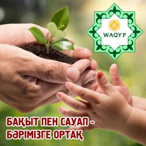 Корпоративный благотворительный фонд Казахстанский фонд «УАҚЫП»